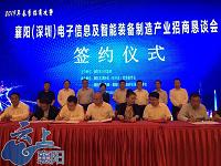 2019襄阳(深圳)电子信息及智能装备制造产业招商恳谈会举行